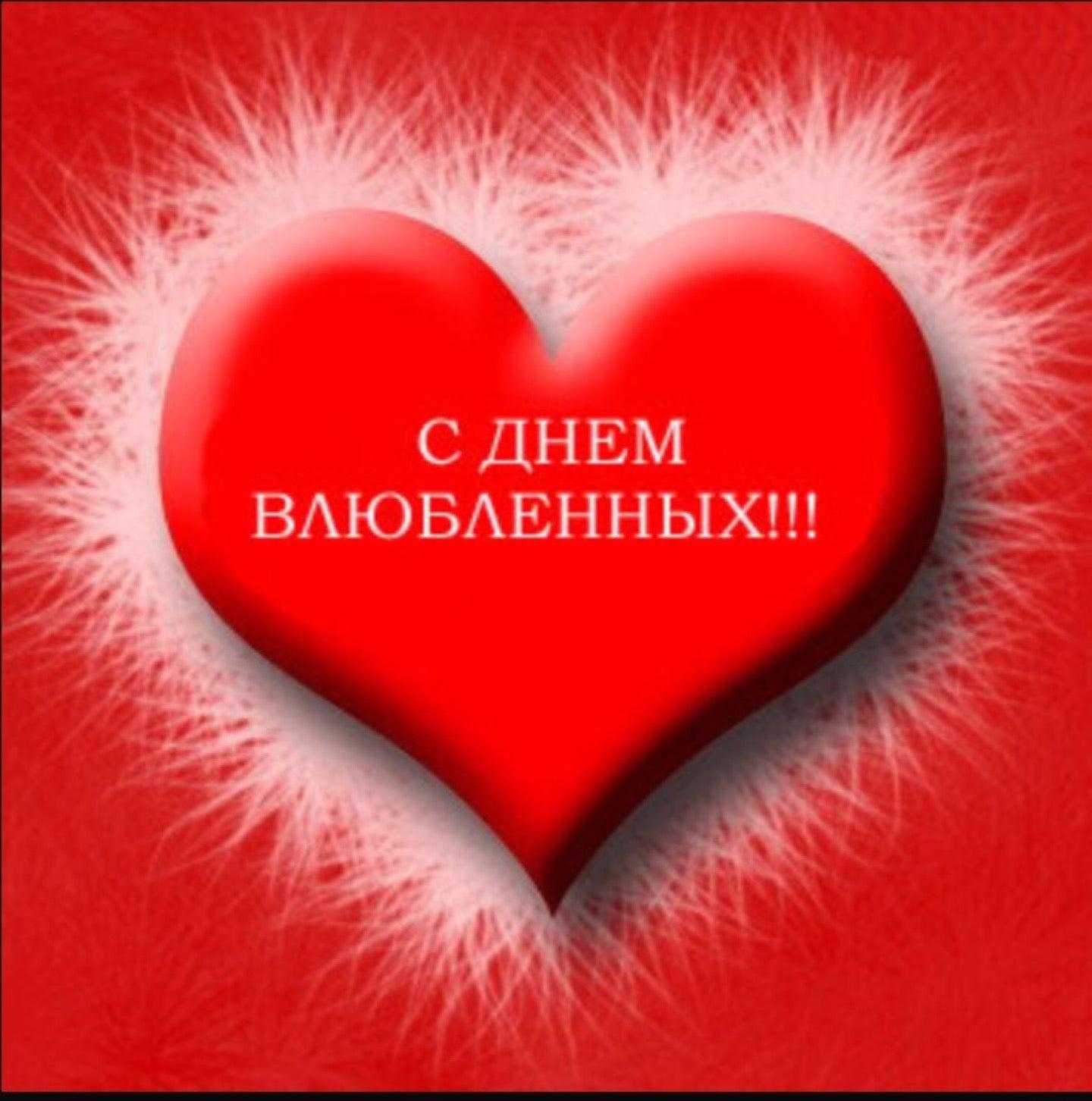 С днем всех влюбленных поздравления для всех смс