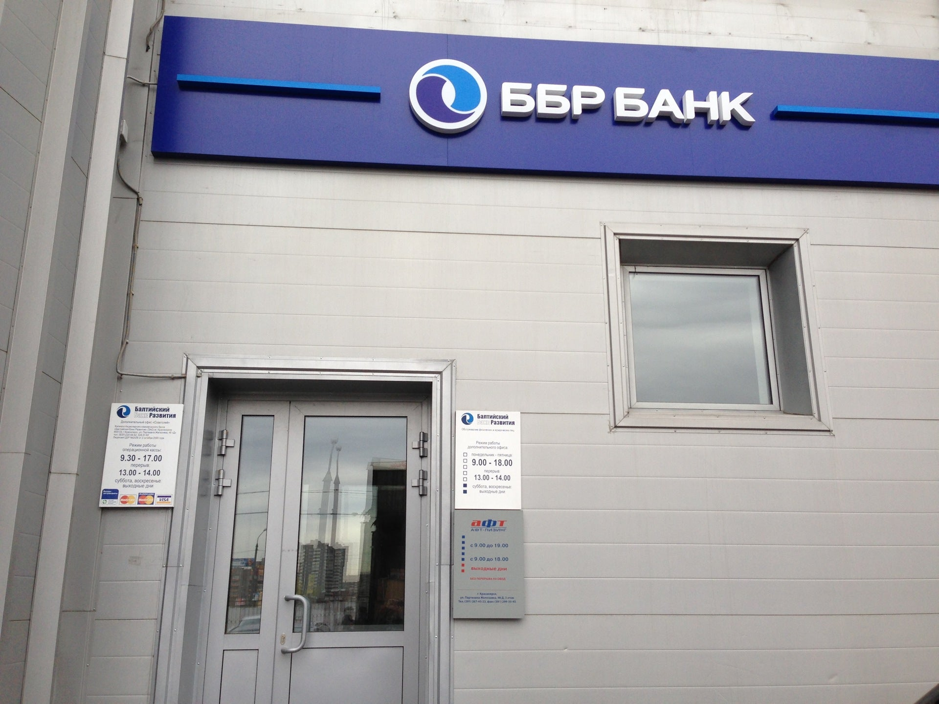 Балтийский банк развития 3 фотография