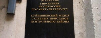 Куйбышевский отдел судебных приставов Центрального района