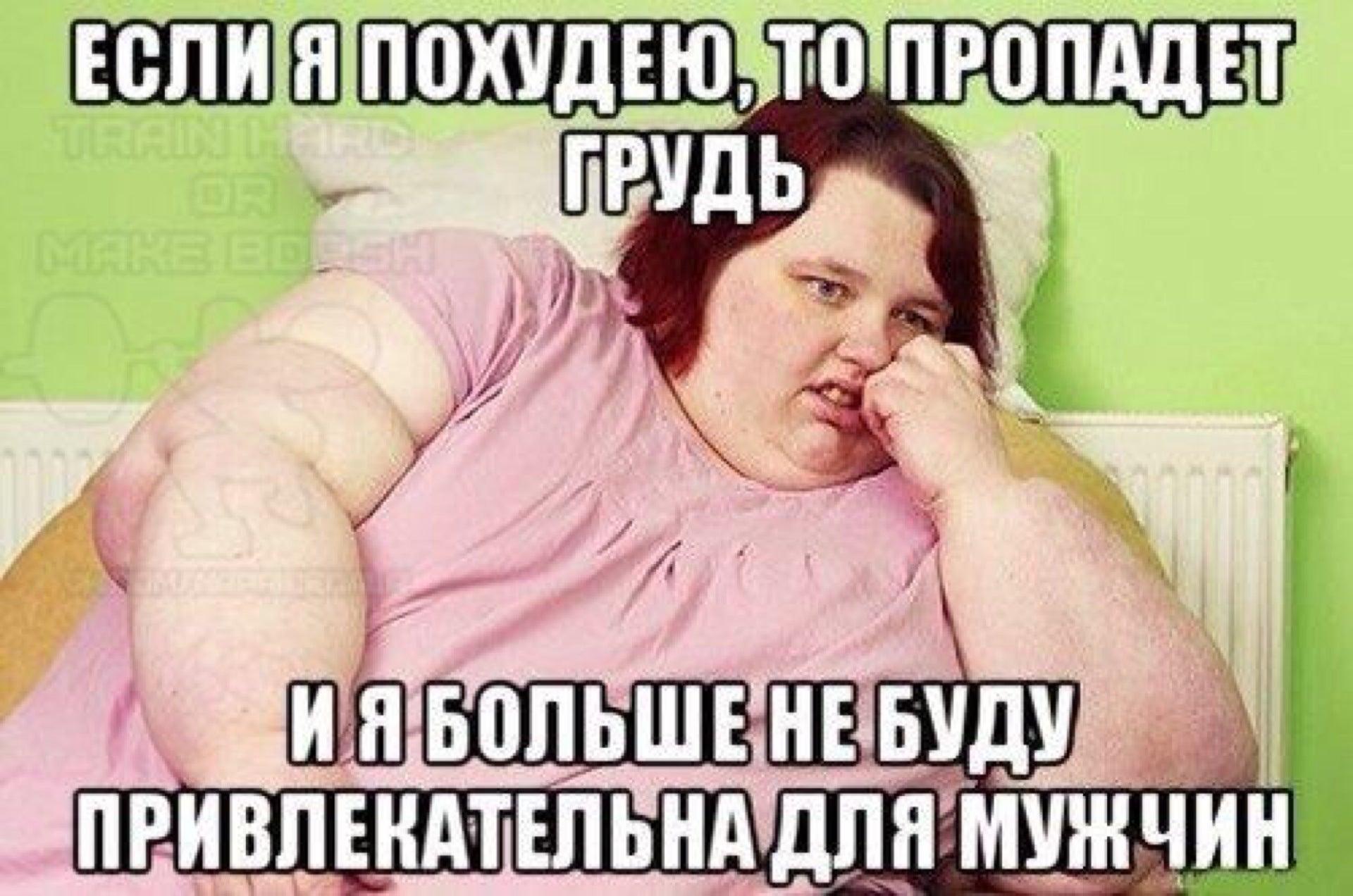 Русские толстые мадам 24 фотография