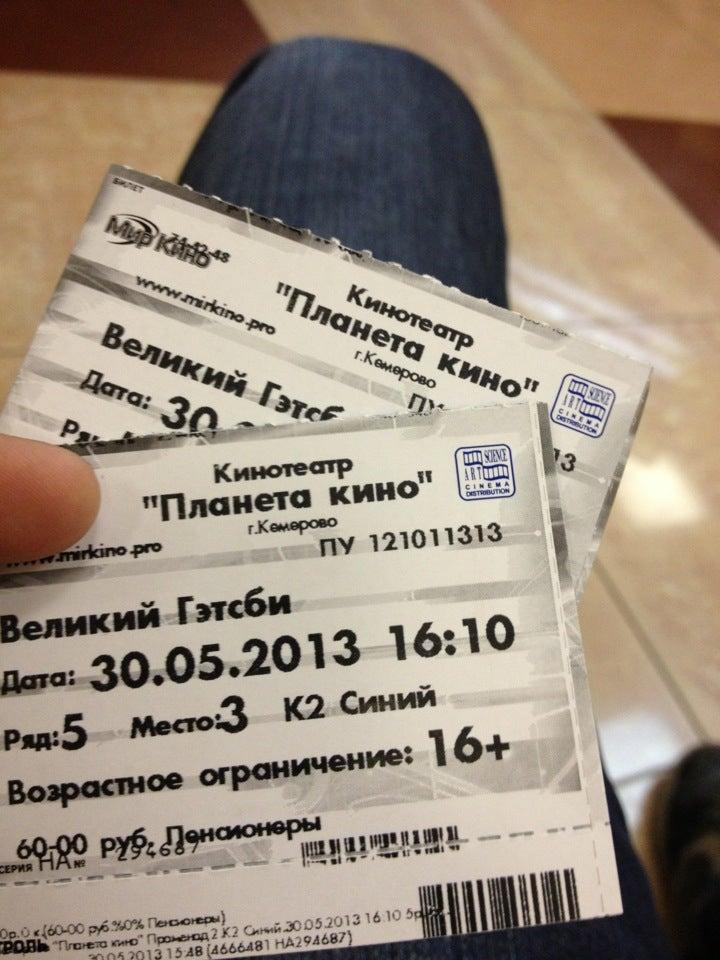 Kemerovo yubileyniy cinemajpg w:en:public domain