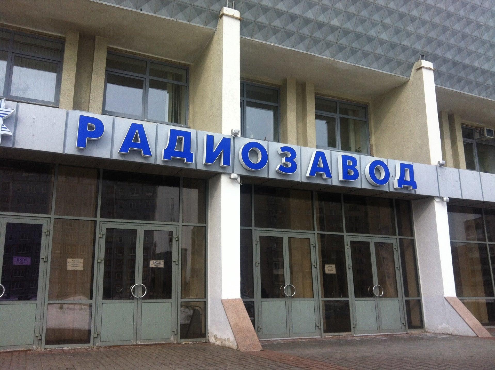 Фото ижевского радиозавода