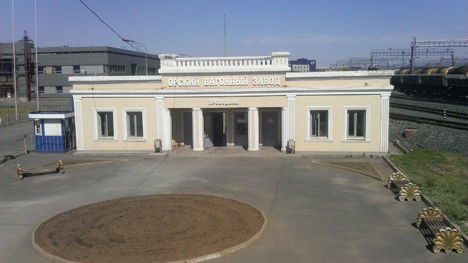 Вокзал станции орск