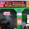 Foto Warung Makan Sri Rahayu 2, Bawang