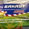 Фото Бакаут, ООО