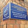 Фото Красноярский КРТПЦ
