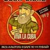 Фото CUBA LIBRE
