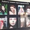Фото Индустрия красоты