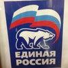 Фото Единая Россия
