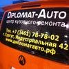 Фото Дипломат-Авто