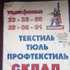Фото Монолит-Новокузнецк