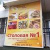 Фото Формула еды