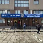 Photo taken at МО ГИБДД ТНРЭР  № 2 ГУ МВД РФ по г. Москве by Julia👸 F. on 3/21/2013