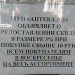 Фото Аптека №1 в соцсетях