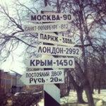 Русь в Серпухове