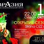 Фото Евразия в соцсетях