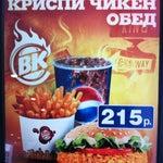 Burger King в Чехове