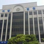 Photo taken at 광주지방법원 (Gwangju District Court) by Seok Ethan K. on 7/21/2014