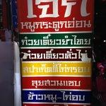 Photo taken at Joe Restaurant (โจเรส) by Rung W. on 1/9/2013