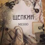 Фото Щепкин в соцсетях
