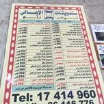 Photo taken at Alahali Sandwiches by Ali J. on 12/1/2014