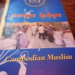 Photo taken at Cambodian Muslim Restaurant by ASa .. on 1/8/2014