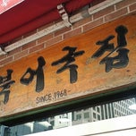 Photo taken at 무교동 북어국집 by SHIN S. on 3/25/2015