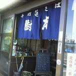 Photo taken at 手打ちそば うどん処 樹庵 by Fumiko H. on 11/12/2012