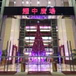 Photo taken at 耀中广场 - China Shine Plaza by fatotaku y. on 12/20/2013