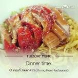Photo taken at ท่องกี่ ภัตตาคาร (Thong Kee Restaurant) by Shine T. on 1/13/2015
