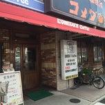 Photo taken at コメダ珈琲店 八田店 by Yoshio O. on 2/28/2015