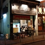 Photo taken at Lotus Garden Dessert Shop 蓮園甜品 by Alvin L. on 4/6/2014