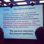 Photo taken at ИнфоПространство by Таисия on 2/17/2015