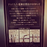 Photo taken at PAUL 東京八重洲店 by rtanaka1ro on 6/14/2013