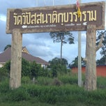 Photo taken at วัดวิปัสสนาติกขวราราม by PoM D. on 7/15/2014