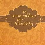 Photo taken at Τσιπουράδικο του Αποστόλη by Kanthy💜 G. on 6/26/2013
