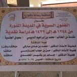 Photo taken at كلية اللغة by 3oomar E. on 4/24/2014
