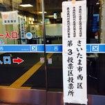 Photo taken at さいたま市西区役所 by Atsushi H. on 12/13/2014