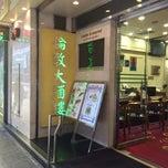 Photo taken at London Restaurant 倫敦大酒樓 by すー on 5/17/2015
