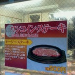 Photo taken at 市川精肉店 by Kazunori M. on 1/20/2012