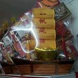 Photo taken at 嘉仁参茸药行 by Kstanly K. on 1/18/2012