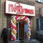 "Photo taken at Магазин ""Покупай"" by Yuri D. on 1/24/2012"