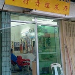 Photo taken at Kedai Gunting Rambut Putatan by Mr K. on 10/12/2011