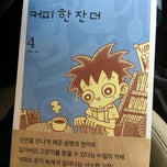 Photo taken at 한양문고 by jeonghoon k. on 4/28/2012