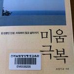 Photo taken at 광양평생문화도서관 by 배금옥 on 8/26/2012