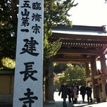Photo taken at 巨福山 建長寺 by mameta C. on 2/18/2012