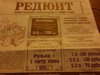 ресторан Редюит / Reduit