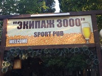 Экипаж 3000