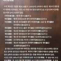 Photo taken at 동구릉 by Yoonseok H. on 10/22/2016