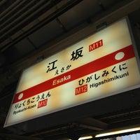 Photo taken at Esaka Station (M11) by Mitsuharu T. on 5/30/2013